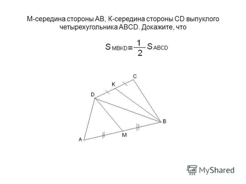 М-середина стороны АВ, К-середина стороны CD выпуклого четырехугольника ABCD. Докажите, что