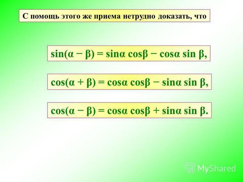 С помощь этого же приема нетрудно доказать, что sin(α β) = sinα cost cost sin β, cos(α + β) = cost cost sinα sin β, cos(α β) = cost cost + sinα sin β.