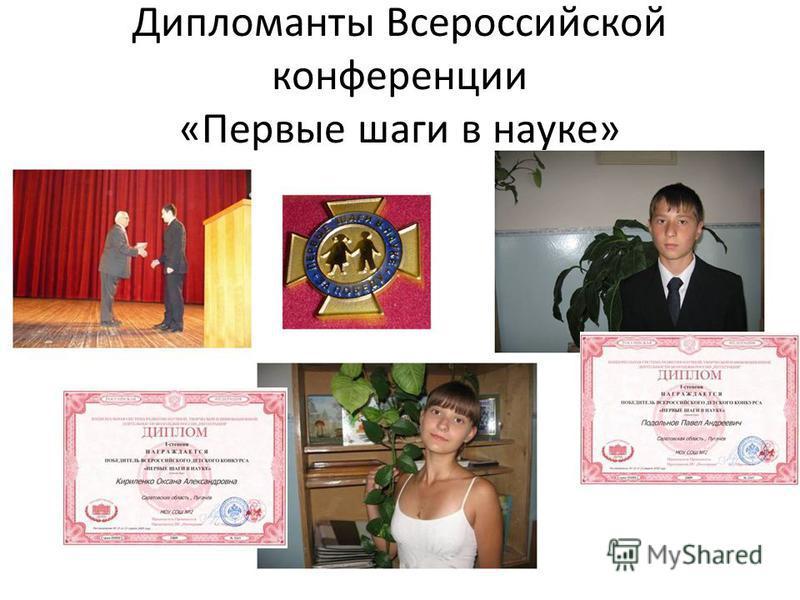 Дипломанты Всероссийской конференции «Первые шаги в науке»