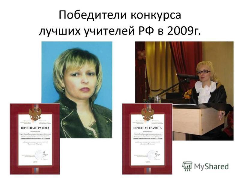 Победители конкурса лучших учителей РФ в 2009 г.