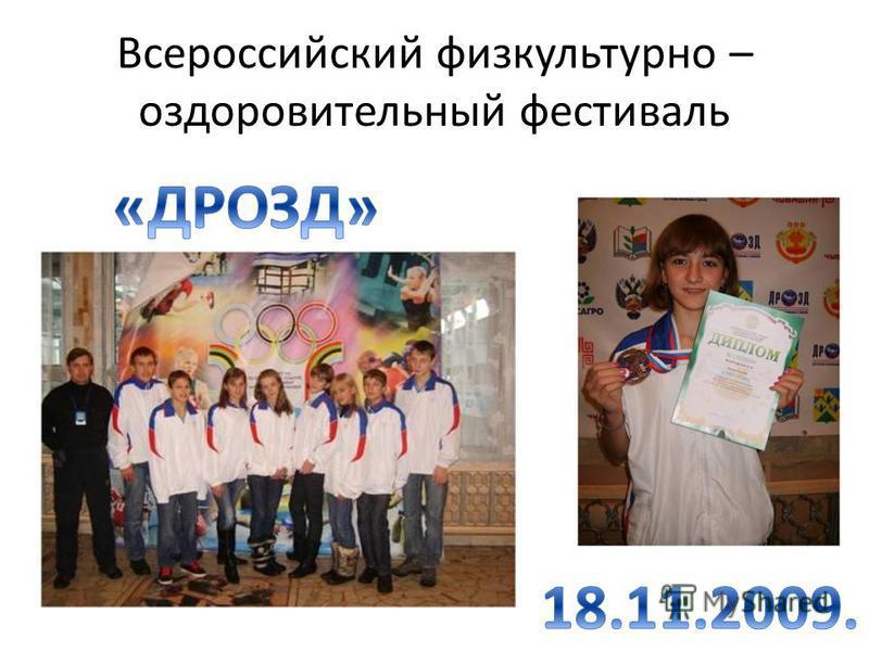 Всероссийский физкультурно – оздоровительный фестиваль