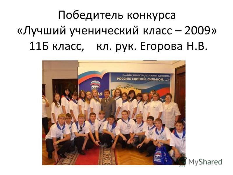 Победитель конкурса «Лучший ученический класс – 2009» 11Б класс, кл. рук. Егорова Н.В.