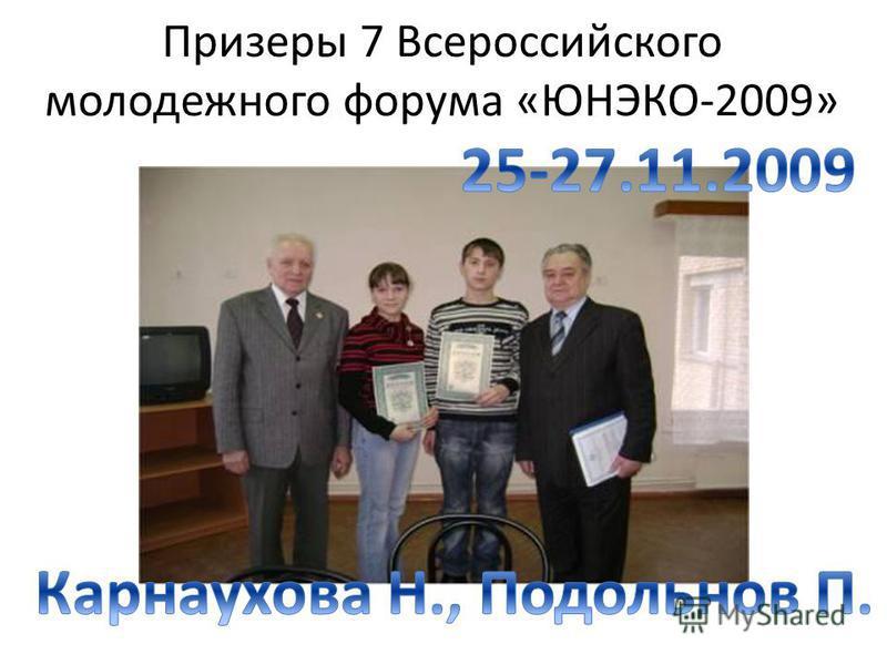 Призеры 7 Всероссийского молодежного форума «ЮНЭКО-2009»
