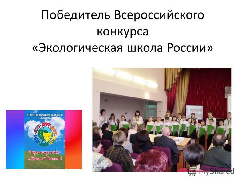 Победитель Всероссийского конкурса «Экологическая школа России»