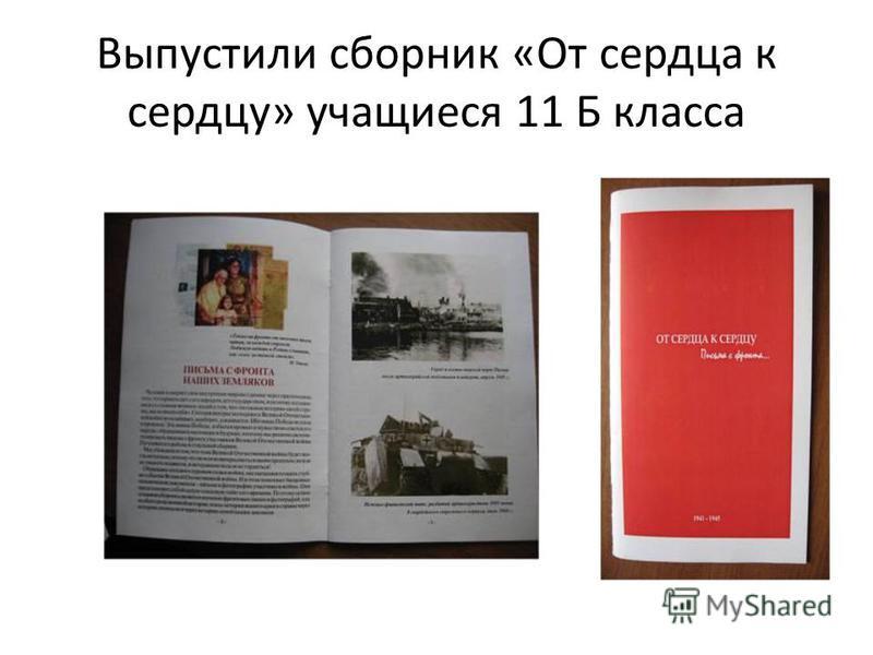 Выпустили сборник «От сердца к сердцу» учащиеся 11 Б класса