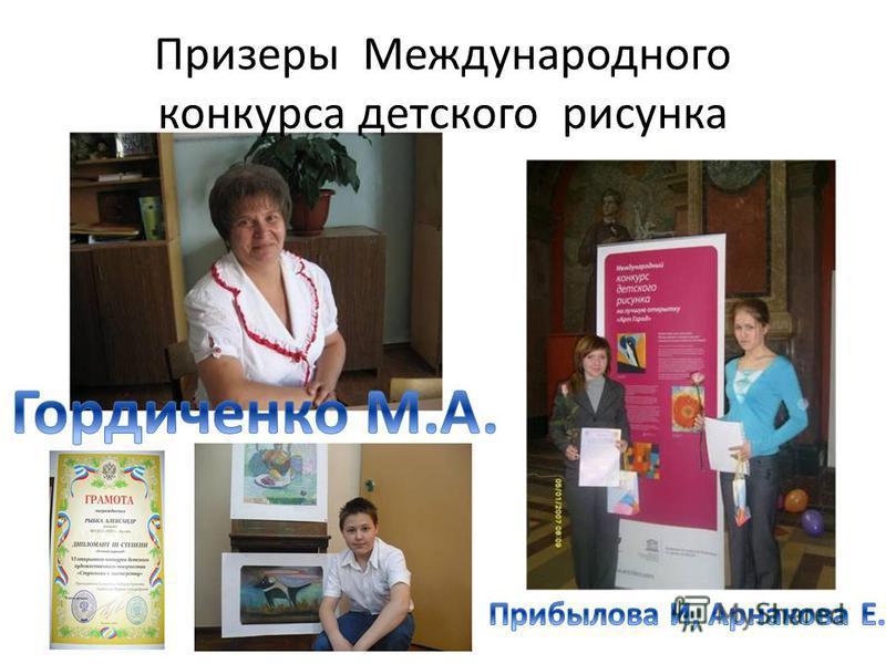 Призеры Международного конкурса детского рисунка