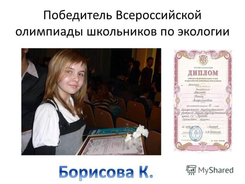 Победитель Всероссийской олимпиады школьников по экологии