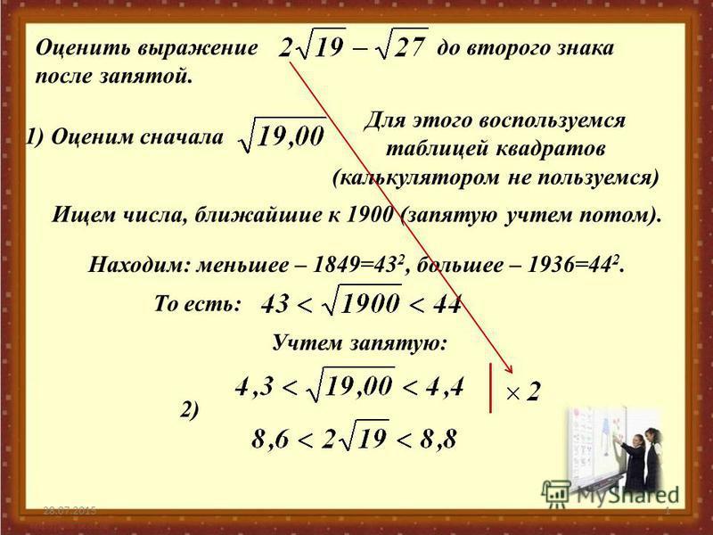 Оценить выражение до второго знака после запятой. 28.07.20151 1) Оценим сначала Для этого воспользуемся таблицей квадратов (калькулятором не пользуемся) Ищем числа, ближайшие к 1900 (запятую учтем потом). Находим: меньшее – 1849=43 2, большее – 1936=