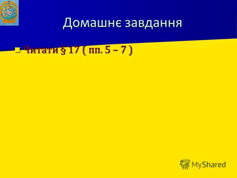 Домашнє завдання Читати § 17 ( пп. 5 – 7 ) Читати § 17 ( пп. 5 – 7 )