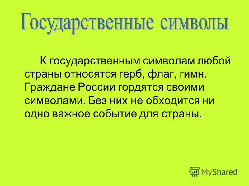 К государственным символам любой страны относятся герб, флаг, гимн. Граждане России гордятся своими символами. Без них не обходится ни одно важное событие для страны.