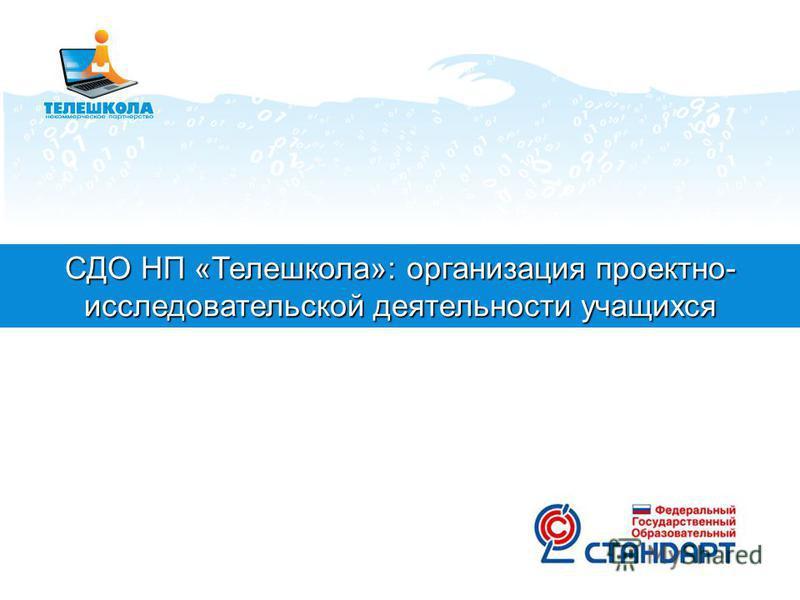 СДО НП «Телешкола»: организация проектно- исследовательской деятельности учащихся