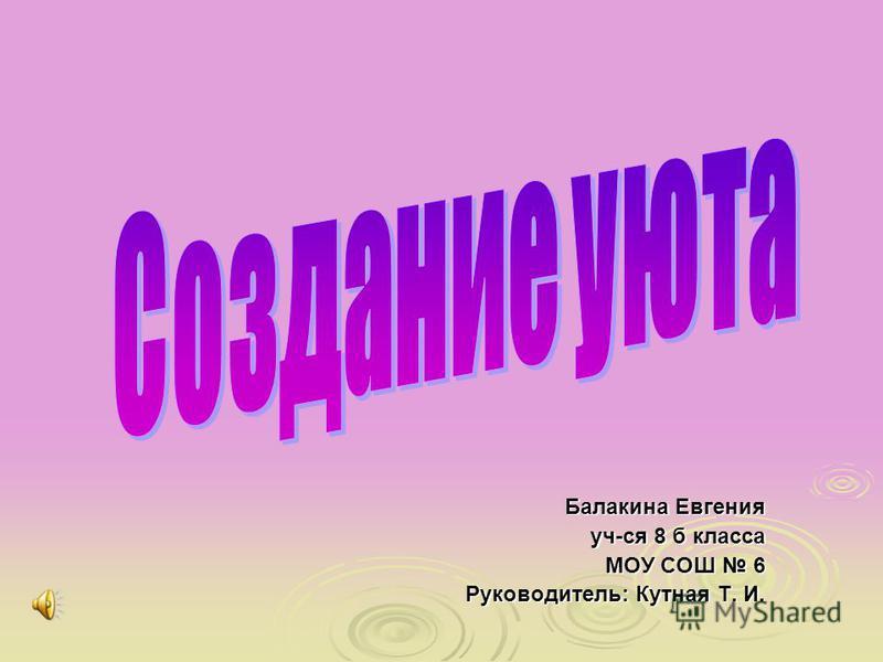 Балакина Евгения уч-ся 8 б класса МОУ СОШ 6 Руководитель: Кутная Т. И.