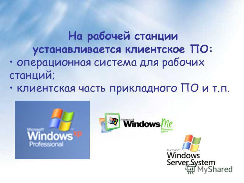 На рабочей станции устанавливается клиентское ПО: операционная система для рабочих станций; клиентская часть прикладного ПО и т.п.