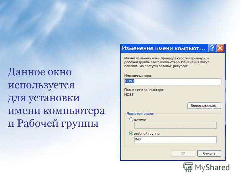 Данное окно используется для установки имени компьютера и Рабочей группы