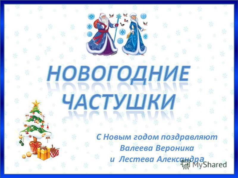 С Новым годом поздравляют Валеева Вероника и Лестева Александр а