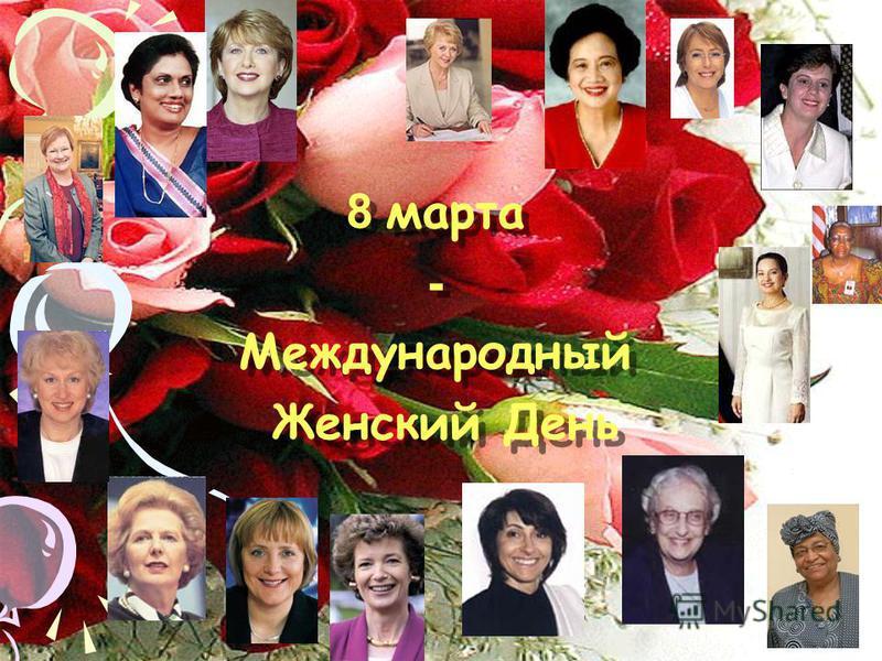 8 марта - Международный Женский День 8 марта - Международный Женский День