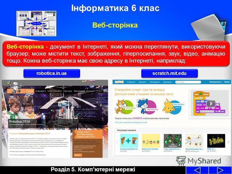 Розділ 5. Комп'ютерні мережі Інформатика 6 клас Веб-сторінка Веб-сторінка - документ в Інтернеті, який можна переглянути, використовуючи браузер; може містити текст, зображення, гіперпосилання, звук, відео, анімацію тощо. Кожна веб-сторінка має свою