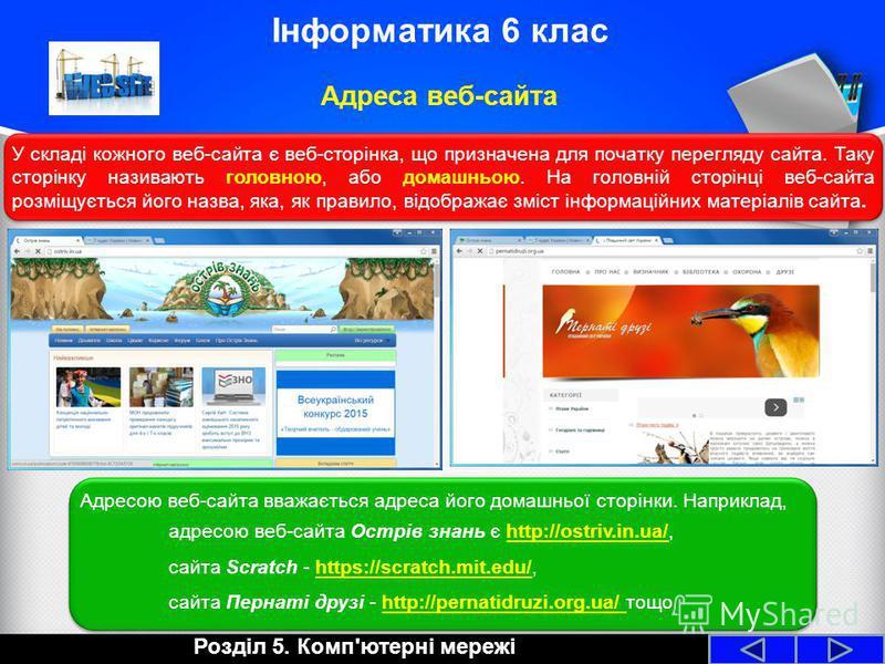 Розділ 5. Комп'ютерні мережі Інформатика 6 клас Адреса веб-сайта У складі кожного веб-сайта є веб-сторінка, що призначена для початку перегляду сайта. Таку сторінку називають головною, або домашньою. На головній сторінці веб-сайта розміщується його н