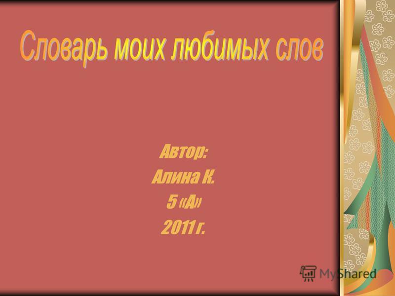 Автор: Алина К. 5 «А» 2011 г.