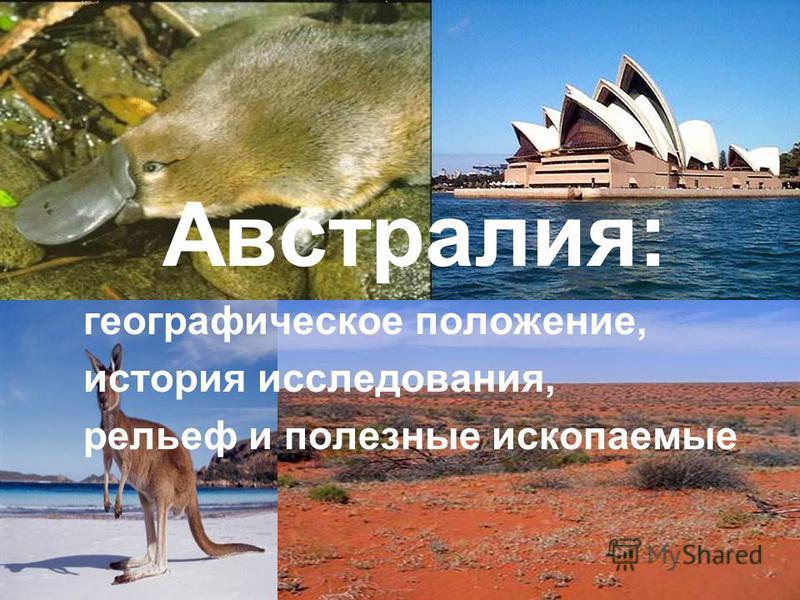Австралия: географическое положение, история исследования, рельеф и полезные ископаемые