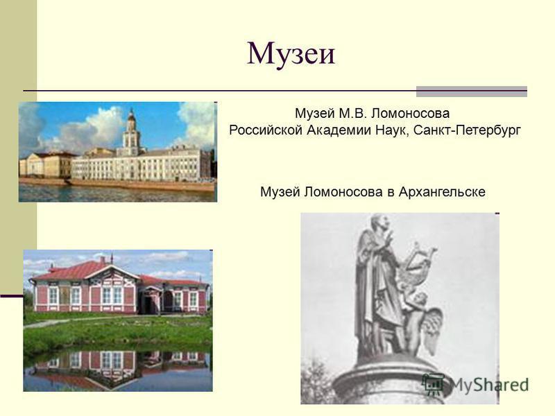 Музеи Музей М.В. Ломоносова Российской Академии Наук, Санкт-Петербург Музей Ломоносова в Архангельске