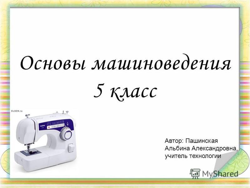 Автор: Пашинская Альбина Александровна, учитель технологии