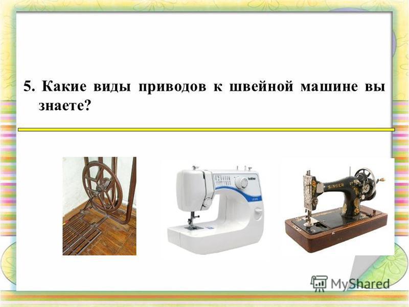 5. Какие виды приводов к швейной машине вы знаете?