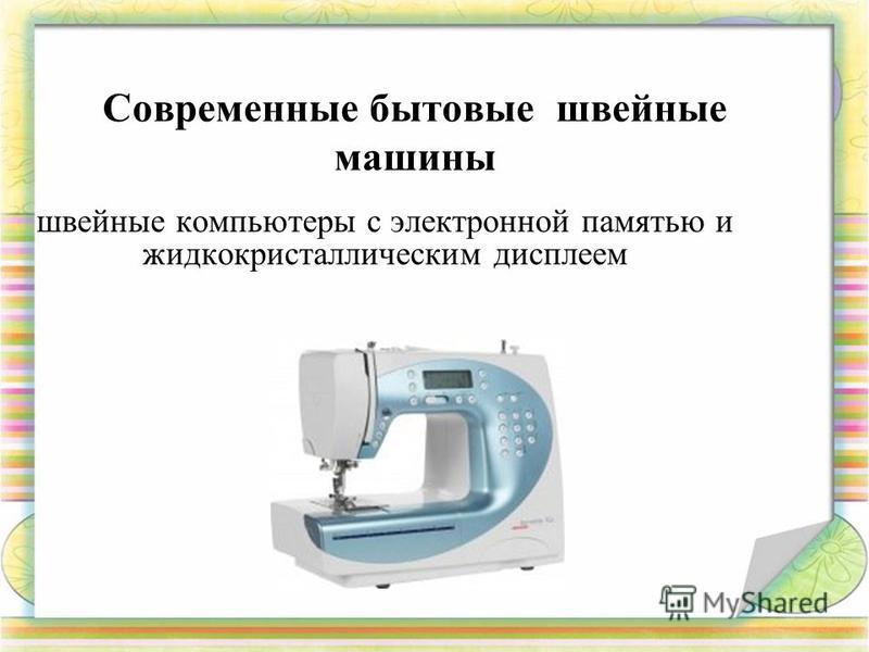 Современные бытовые швейные машины швейные компьютеры с электронной памятью и жидкокристаллическим дисплеем