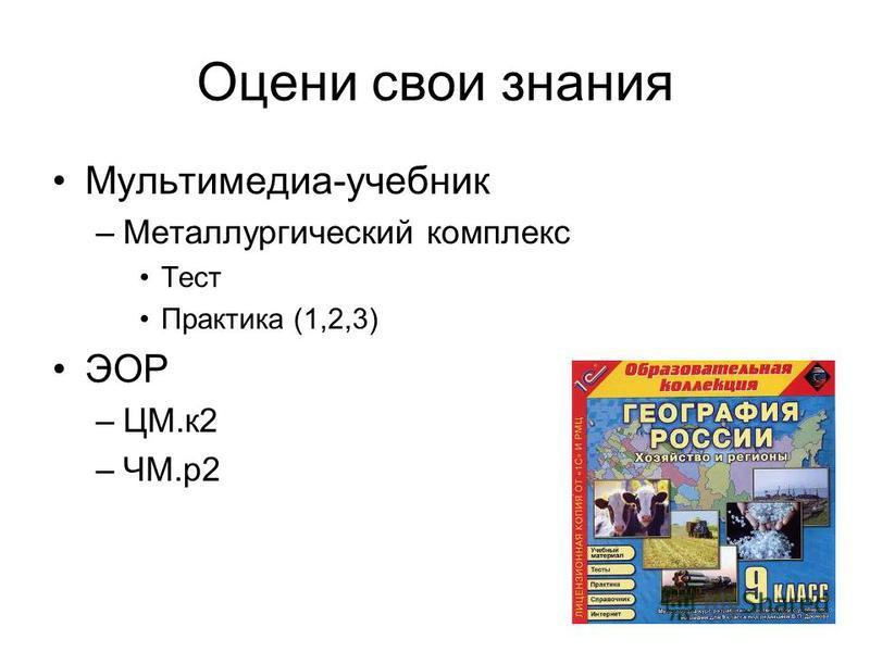 Оцени свои знания Мультимедиа-учебник –Металлургический комплекс Тест Практика (1,2,3) ЭОР –ЦМ.к 2 –ЧМ.р 2
