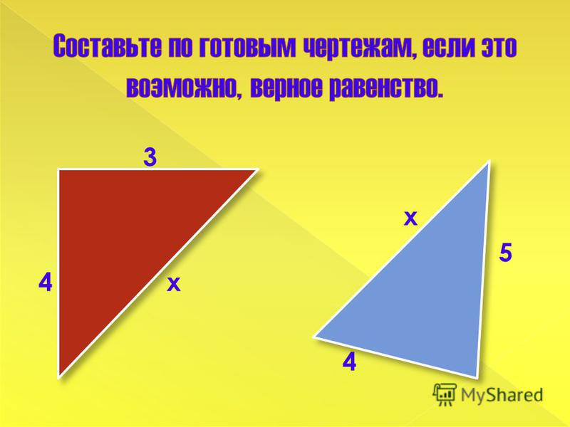 Если дан нам треугольник, И притом с прямым углом. То квадрат гипотенузы Мы всегда легко найдём: Катеты в квадрат возводим, Сумму степеней находим – И таким простым путём К результату мы придём. (И. Дырченко)