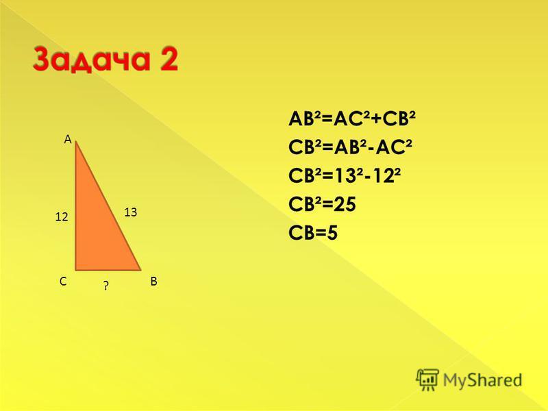 AB²=AC²+CB² AB²=4²+3² AB²=25 AB=5 4 3 ? A CB