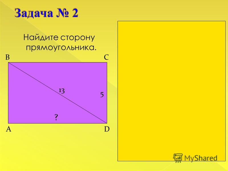 AB²=AC²+CB² CB²=AB²-AC² CB²=13²-12² CB²=25 CB=5 A CB 13 12 ?