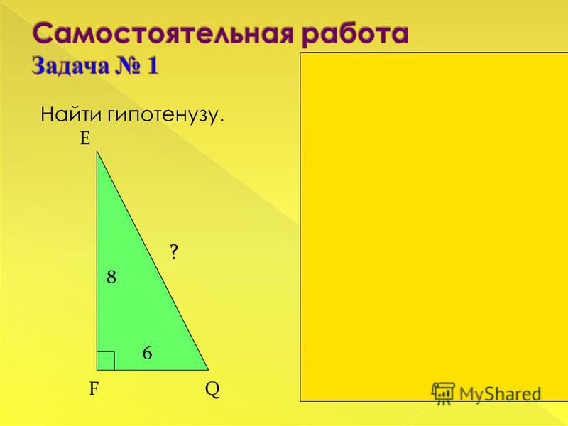 Найдите сторону прямоугольника. Найдите сторону ромба. 13 5 ? A D B C O K A M N ? AM=10 см KN=24 см