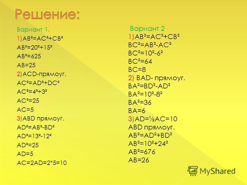 1 )треугольник АВС -прямоугольный. Найти АВ 2)ABCD-прямоугольник. Найти АС. 3)тр.АВС-равнобедренный,BD- высота,АС-основание.Найти АС,если BD =12, BA =13. 1)треугольник АВС – прямоугольный. Найти СВ. 2)ABCD-прямоугольник. Найти BA. 3) тр.АВС-равнобедр
