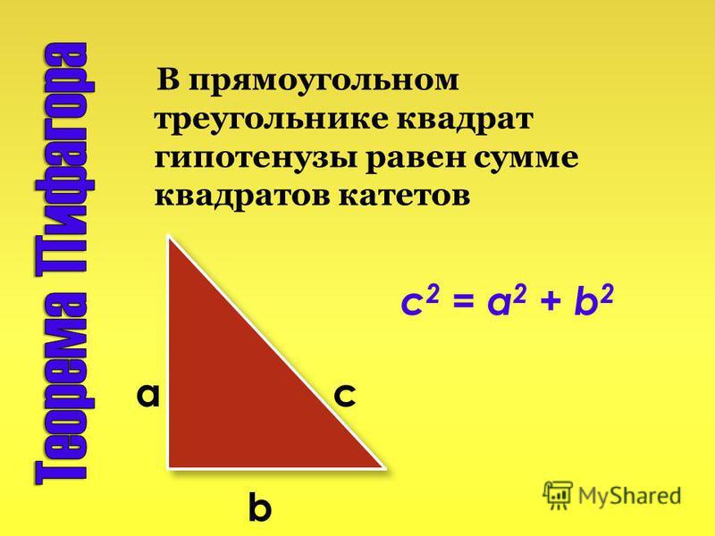 1. Постройте в тетрадях прямоугольный треугольник (с катетами, длина которых для удобства выражается целыми числами). 2. Измерьте катеты и гипотенузу. Результаты измерений запишите в тетрадях. 3. Возведите все результаты в квадрат, т. е. Узнайте вели