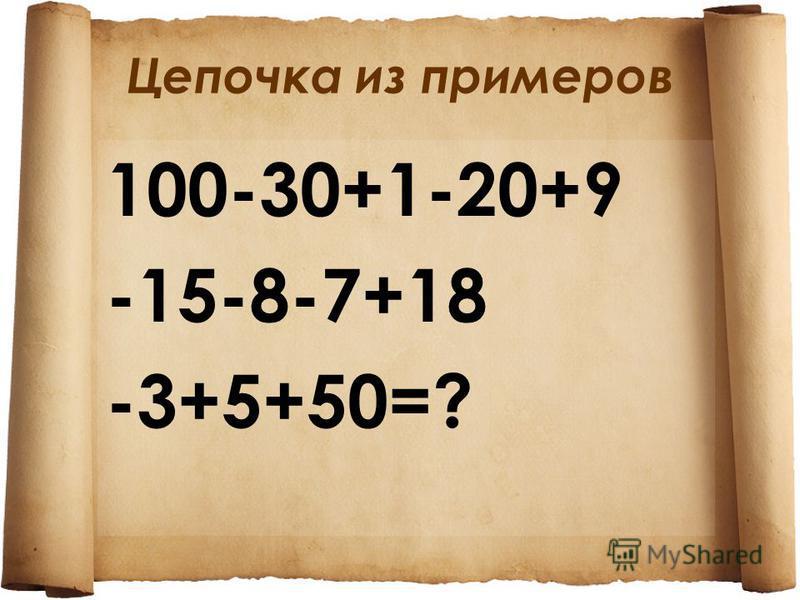 Цепочка из примеров 100-30+1-20+9 -15-8-7+18 -3+5+50=?