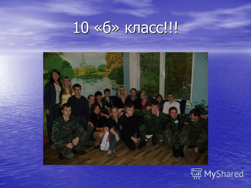 10 «б» класс!!!