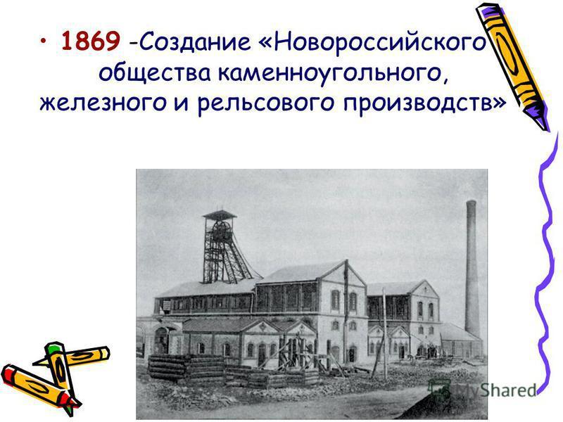 1869 -Создание «Новороссийского общества каменноугольного, железного и рельсового производств»
