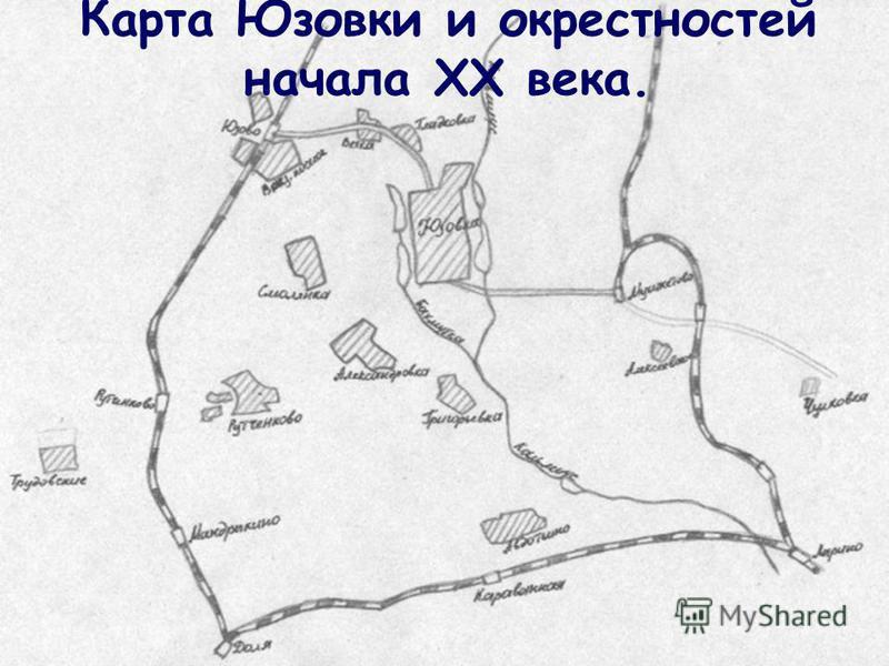Карта Юзовки и окрестностей начала ХХ века.