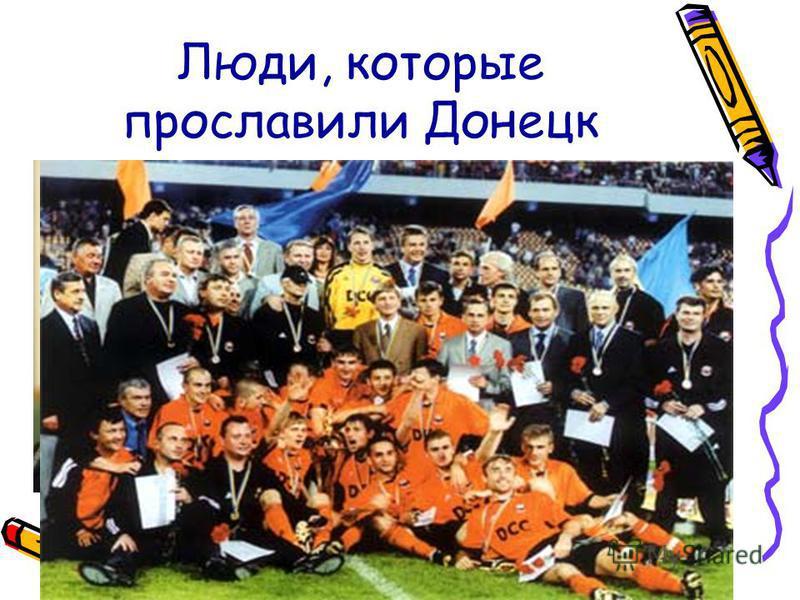 Люди, которые прославили Донецк