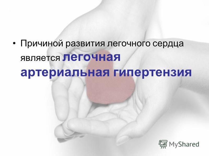 Причиной развития легочного сердца является легочная артериальная гипертензия