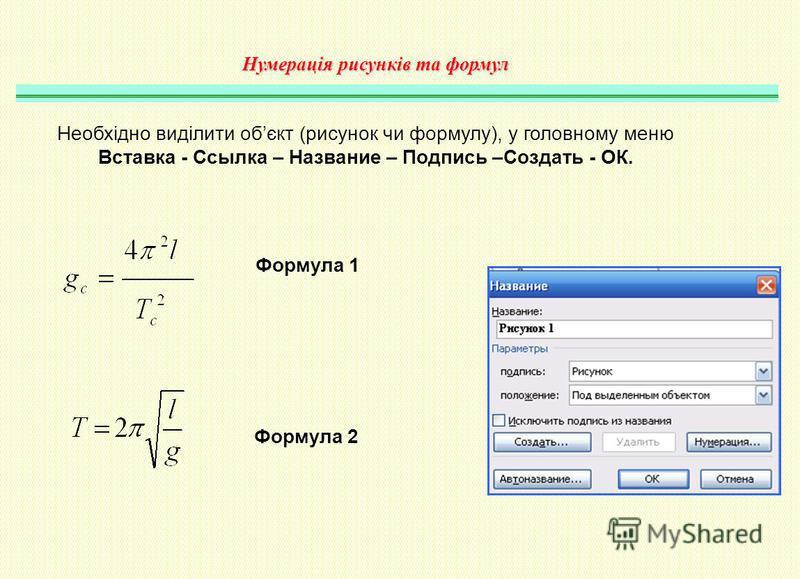 Нумерація рисунків та формул Необхідно виділити обєкт (рисунок чи формулу), у головному меню Вставка - Ссылка – Название – Подпись –Создать - ОК. Формула 1 Формула 2