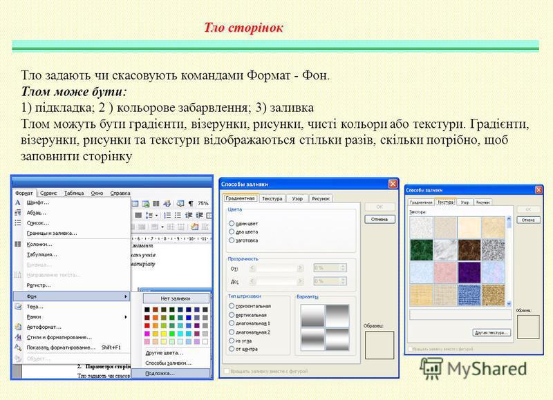 Тло сторінок Тло задають чи скасовують командами Формат - Фон. Тлом може бути: 1) підкладка; 2 ) кольорове забарвлення; 3) заливка Тлом можуть бути градієнти, візерунки, рисунки, чисті кольори або текстури. Градієнти, візерунки, рисунки та текстури в