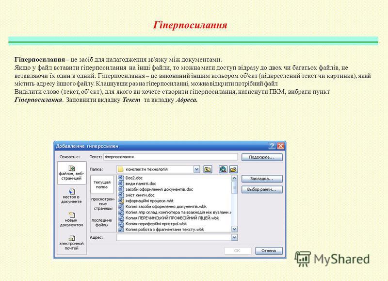 Гіперпосилання – це засіб для налагодження зв'язку між документами. Якщо у файл вставити гіперпосилання на інші файли, то можна мати доступ відразу до двох чи багатьох файлів, не вставляючи їх один в одний. Гіперпосилання – це виконаний іншим кольоро