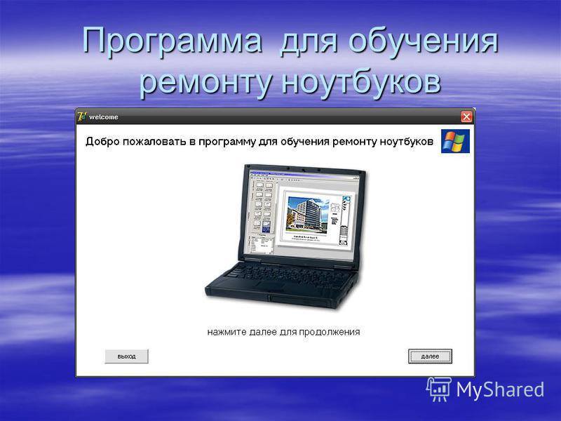 Программа для обучения ремонту ноутбуков
