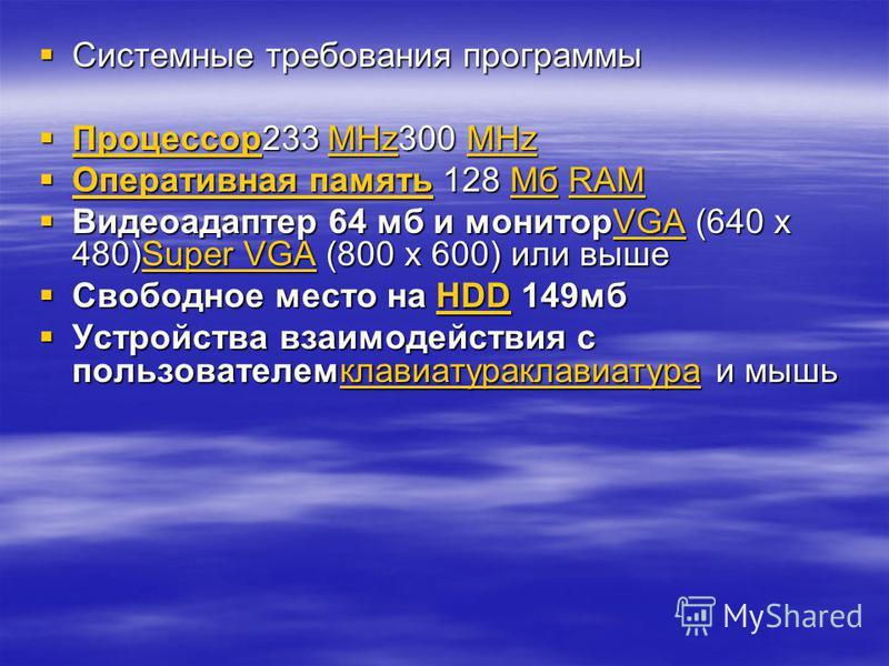 Системные требования программы Системные требования программы Процессор 233 MHz300 MHz Процессор 233 MHz300 MHz ПроцессорMHz ПроцессорMHz Оперативная память 128 Мб RAM Оперативная память 128 Мб RAM Оперативная память МбRAM Оперативная память МбRAM Ви