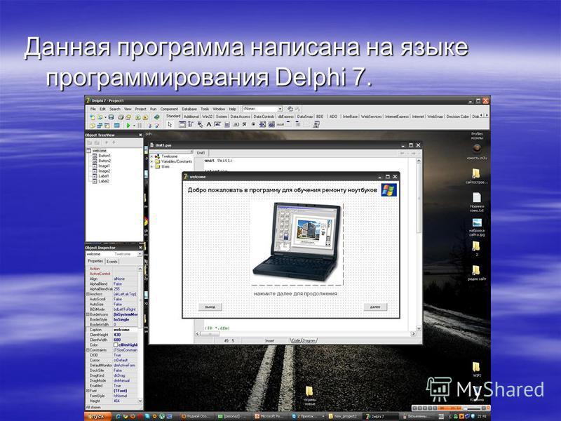 Данная программа написана на языке программирования Delphi 7.