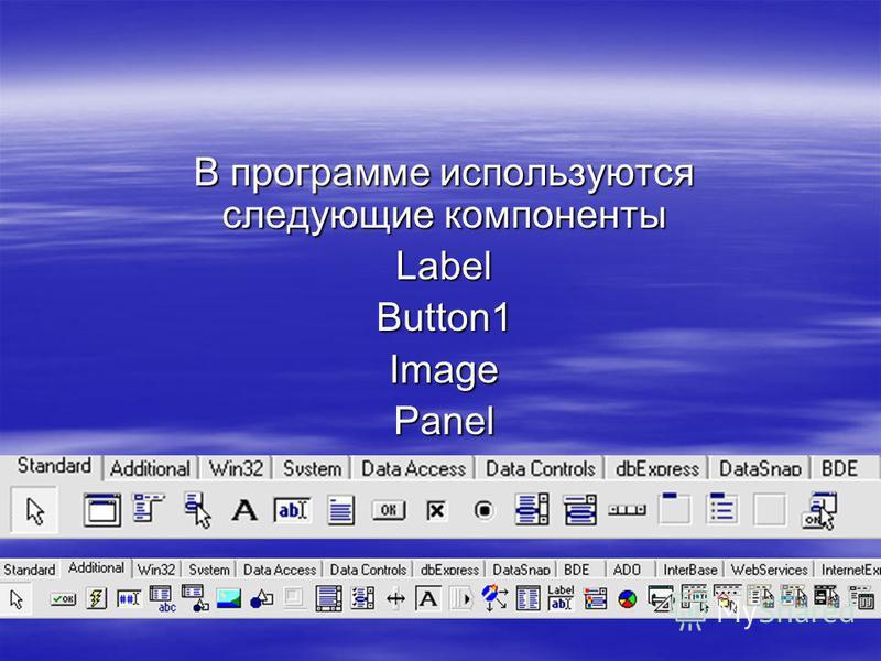 В программе используются следующие компоненты Label Button1ImagePanel
