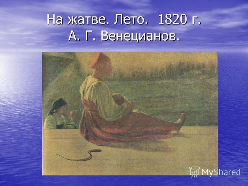 На жатве. Лето. 1820 г. А. Г. Венецианов.