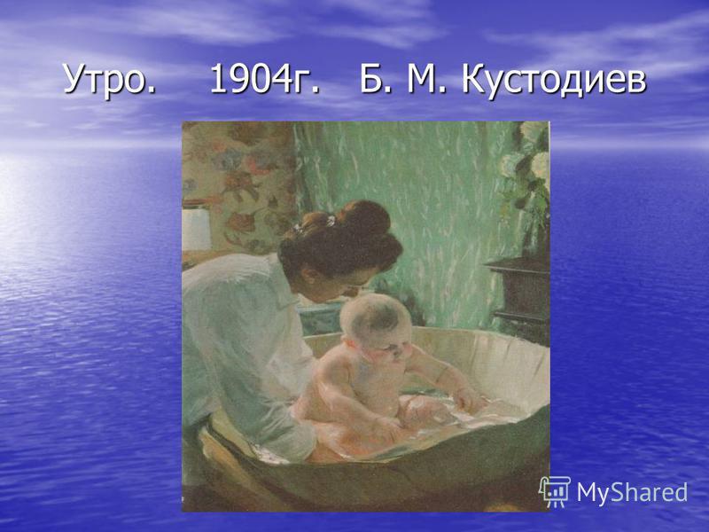 Утро. 1904 г. Б. М. Кустодиев